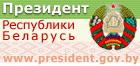Интернет портал Президента Республики Беларусь
