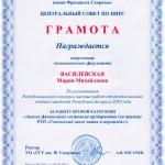 грамота Василевской Марии Михайловны