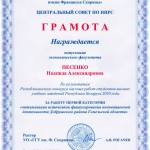 грамота Песенко Надежды Александровны
