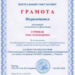 грамота Стрижак Анны Александровны