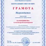 грамота Каморниковой Александры Владимировны