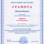 грамота Пинчук Ольги Петровны