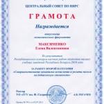 грамота Максименко Елены Валентиновны