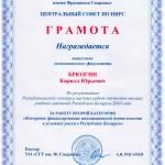 грамота Брюзгина Кирилла Юрьевича