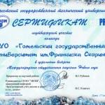 Сертификат участия
