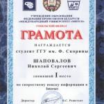 Грамота Шаповалова Николая