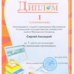 gram_olimp2012_15