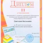 gram_olimp2012_17