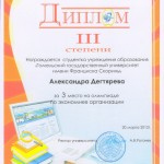 gram_olimp2012_18