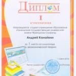 gram_olimp2012_22