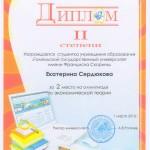 gram_olimp2012_23