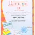 gram_olimp2012_28