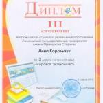 gram_olimp2012_29