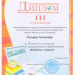 gram_olimp2012_3