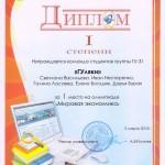 gram_olimp2012_30