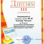 gram_olimp2012_31