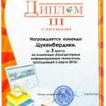 gram_olimp2012_34