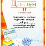 gram_olimp2012_35