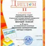 gram_olimp2012_37