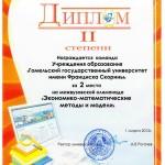 gram_olimp2012_38