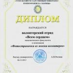 VsemSerdzem_02