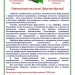 Scepov-congr-17
